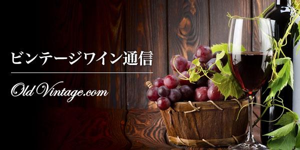 ビンテージワイン通信