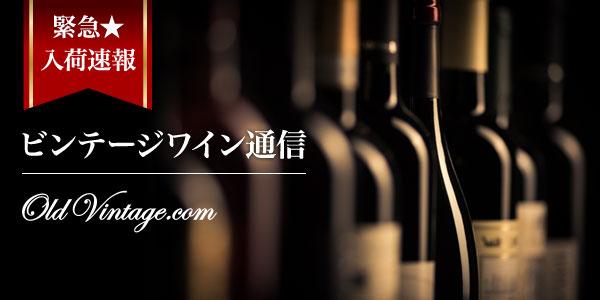 ビンテージワイン通信 速報版
