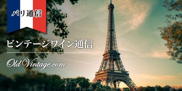 ビンテージワイン通信 パリ通信版