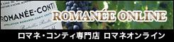 ロマネコンティ専門サイト【ロマネオンライン】