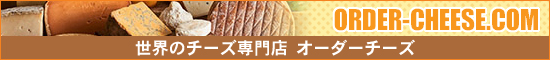 世界のチーズ専門店【オーダーチーズドットコム】