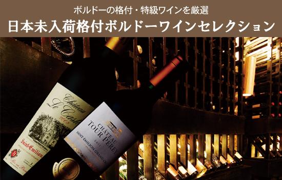日本未入荷格付ボルドーワインセレクション