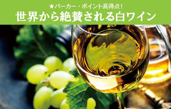 世界から絶賛される2種類の白ワイン