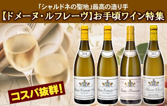 【ドメーヌ・ルフレーヴ】お手頃ワイン特集