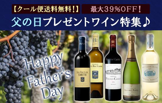 父の日に贈りたい、極上フランスワイン特集♪
