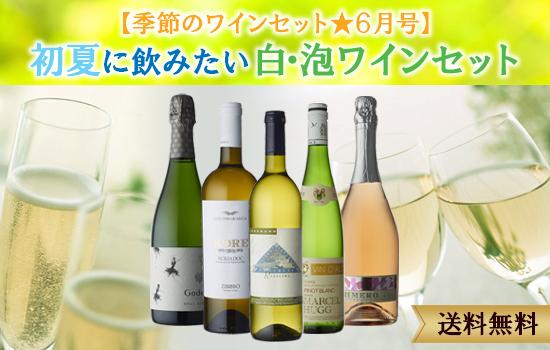 初夏に飲みたい白・泡ワインセット