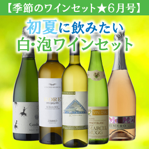 """季節のワインセット【6月号】""""初夏に飲みたい白・泡ワインセット"""""""