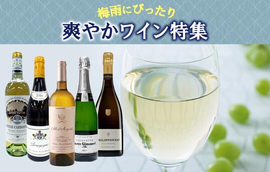 梅雨にぴったりの爽やかワイン特集