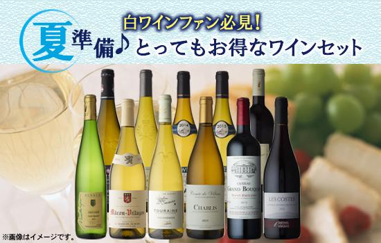 【夏準備♪】とってもお得なワインセット