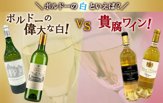 【ボルドーの偉大な白!VS貴腐ワイン!】