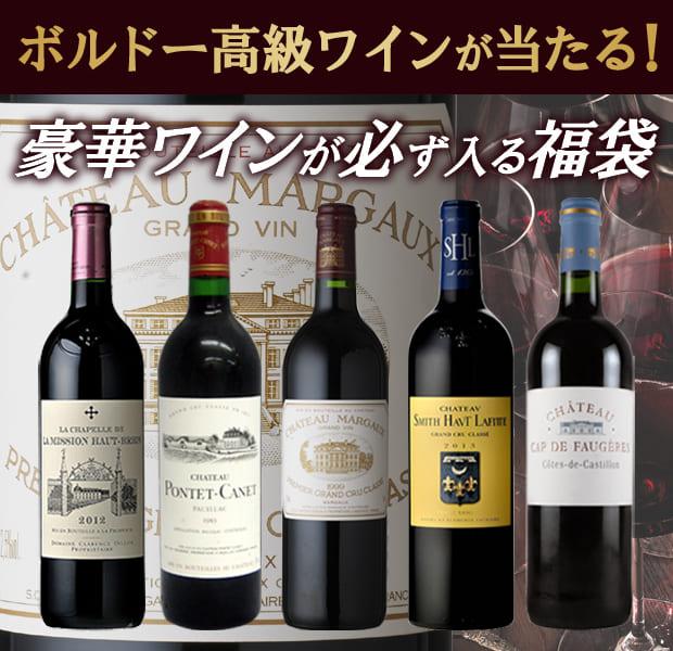 豪華ワインが必ず入るワイン6本福袋
