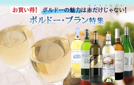 ワインの銘醸地、ボルドーが造る素晴らしい白ワインを一挙ご紹介