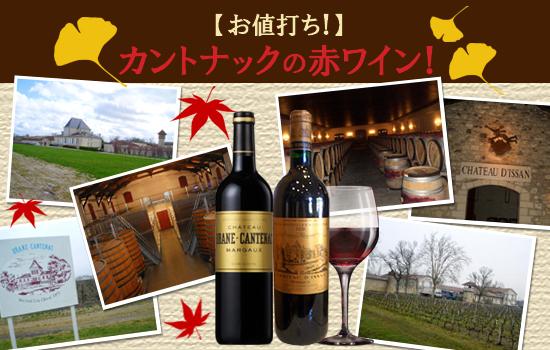 カントナックの赤ワイン!