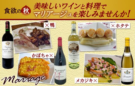 美味しいワインと料理でマリアージュを楽しみませんか!