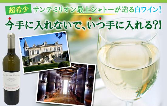 希少!シュヴァル・ブランの白ワイン