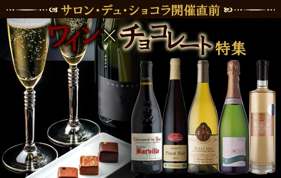 ワイン×チョコレート特集