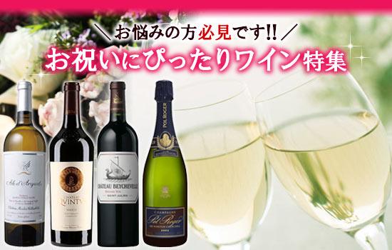 お祝いにぴったりワイン特集!