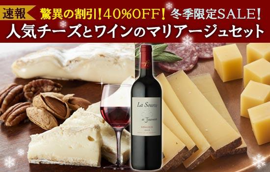 冬季限定sale チーズ・マリアージュセット
