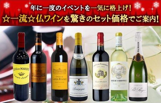 ☆一流☆仏ワインを驚きのセット価格でご案内!