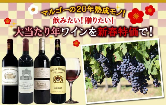 大当たり年ワインを新春特価で!