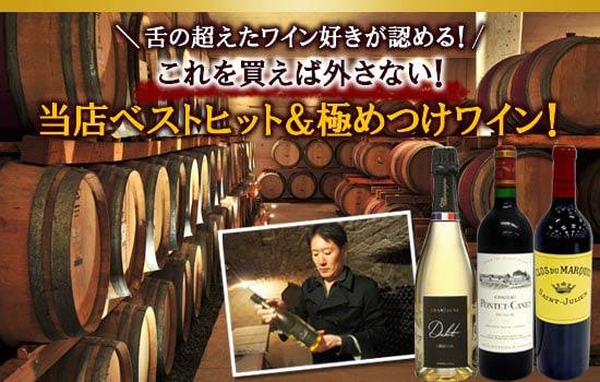 当店ベストヒット&極めつけワイン!
