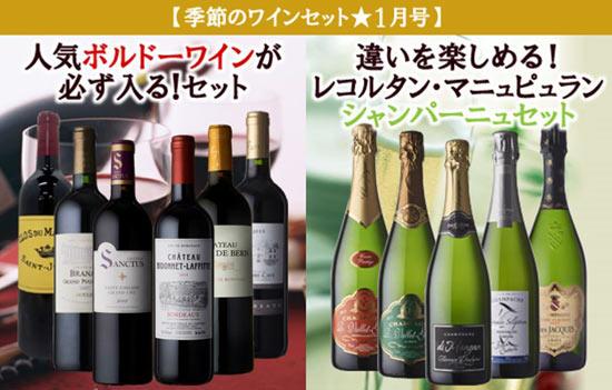 【季節のワインセット★1月号】