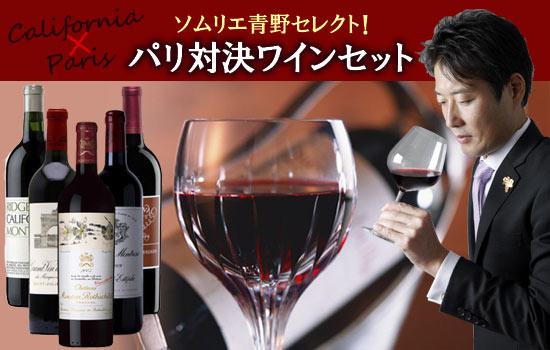 パリ対決ワインセット