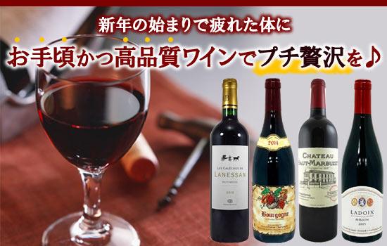 お手頃かつ高品質ワインでプチ贅沢を♪