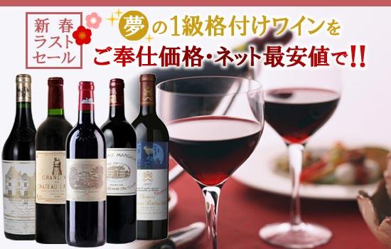夢の1級格付けワインをご奉仕価格/ネット最安値で!!