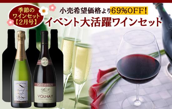 季節のワインセット【2月号】イベント大活躍ワインセット