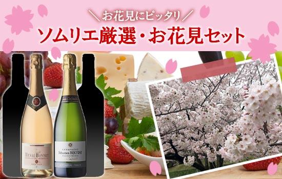 ソムリエ厳選・お花見ワイン