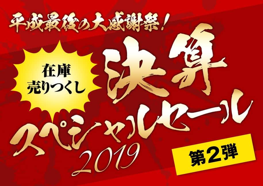 <ボルドー高級赤>スペシャル袋