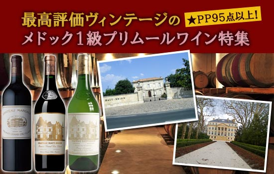 メドック1級プリムールワイン特集
