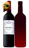 GWワイワイ♪ワイン会セット<赤ワイン2種>