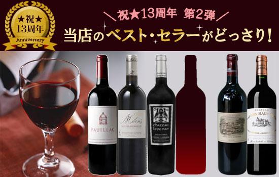 \ワインどっさり/お祝い福袋 第2弾!
