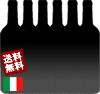 イタリア満喫福袋