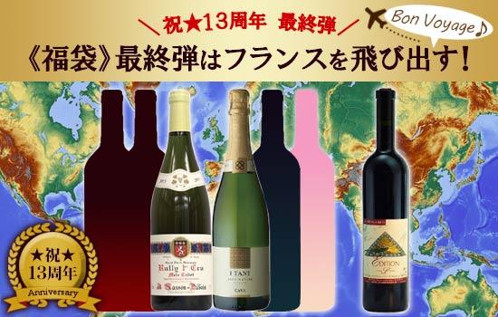ワインで世界一周セット