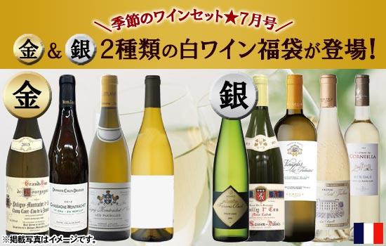フランス白ワイン福袋