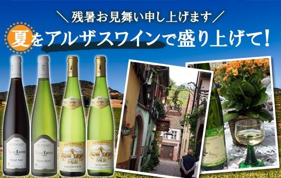 夏をアルザスワインで盛り上げて!