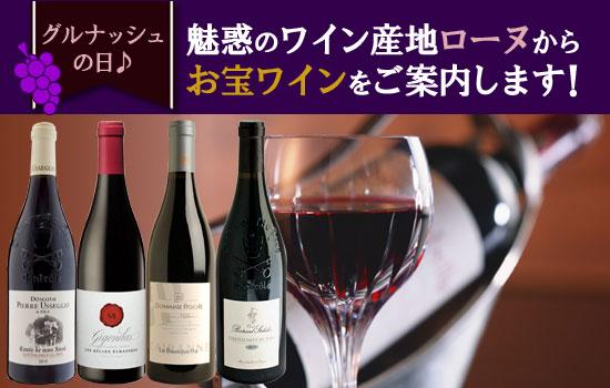 トップ生産者のお宝ワイン特集!