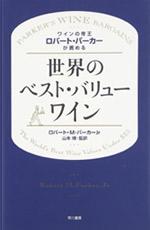 『世界のベスト・バリューワイン』