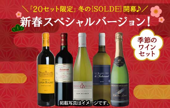 新年初【季節のワインセット】