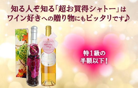 レイモン・ラフォン&貴腐ワインチョコセット