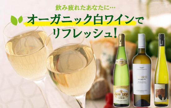 オーガニック白ワイン