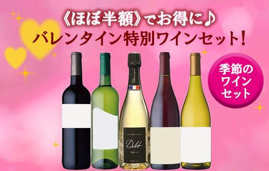 バレンタイン限定ワインセット