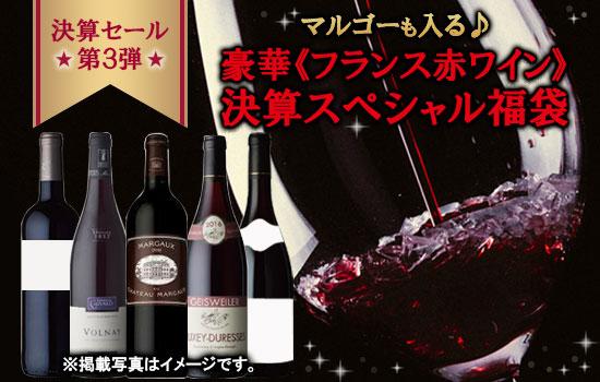 《フランス赤ワイン》決算スペシャル福袋