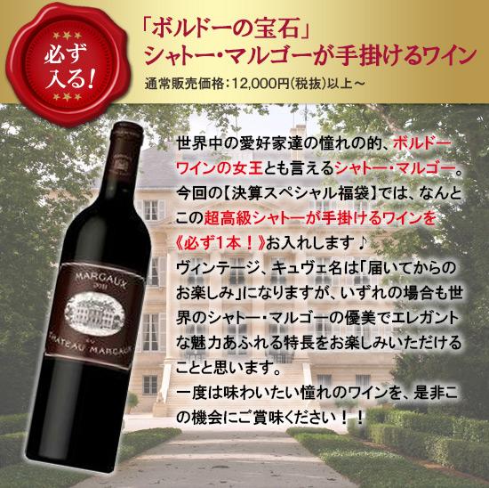 フランス赤ワイン》決算スペシャル福袋