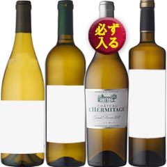 これからの季節にぴったりなお得な白ワイン4本セット