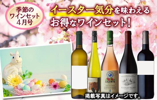 季節のワインセット★4月号