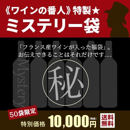 Special Gift 1:《ワインの番人》特製★ミステリー袋
